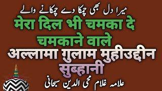 Mera Dil bhi chamka De  Allama Ghulam Mohiuddin Subhani by alahazrat network p