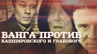Ванга против Кашпировского и Грабового