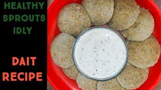 healthy protein rich recipesprouts idlydiet recipeసపరటస ఇడలమలకల ఇడలbreakfast recipes