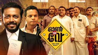 One The Way Malayalam Full Movie # Latest Malayalam Full Movie 2018 #New Malayalam Full Movie