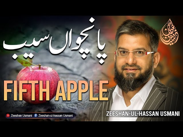 پانچواں سیب