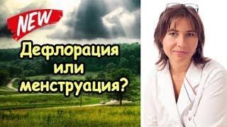 Дефлорация или менструация