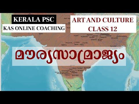 KAS Online Class - മൗര്യസാമ്രാജ്യം - Medieval Indian History Class 12