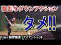 WGSL  ゴルフ練習風景Fujunプロ編vol.90 アイアンショット