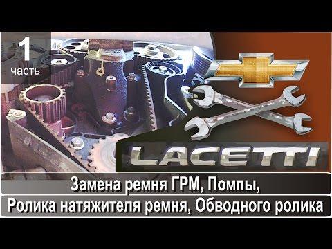 Замена ремня ГРМ, помпы, роликов, ремня навесных агрегатов Шевроле Лачетти
