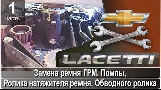 видео Замена ремня грм на Шевроле Лачетти 1.4 1.6