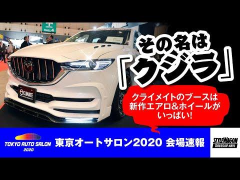 CX-5の新作エアロ のグリルはくじらのヒゲ?  150プラドの新作エアロやブランニューホイールも盛りだくさん! 東京オートサロン2020|クライメイト