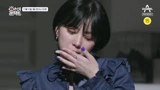 [선공개] 레이디스 코드 주니의 눈맞춤! 그녀는 어떤 사연이 있는걸까? | 채널A 아이콘택트 13회