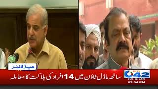 News Headlines | 2:00 PM |16 January 2018 | City42