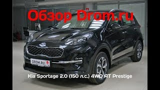 Kia Sportage 2018 2.0 (150 л.с.) 4WD AT Prestige - видеообзор
