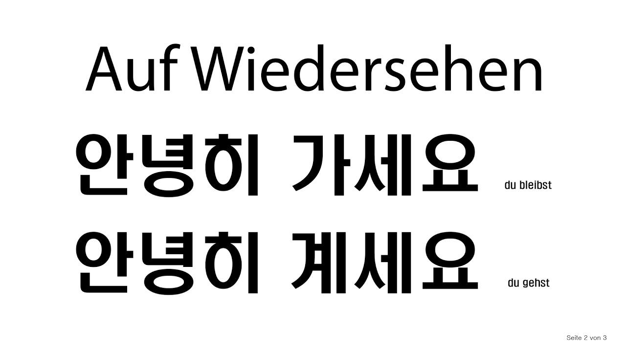Koreanisch Lernen Guten Tag Auf Wiedersehen Tschüss 안녕하세요 안녕 잘 가 안녕히 계세요anfängerkurs