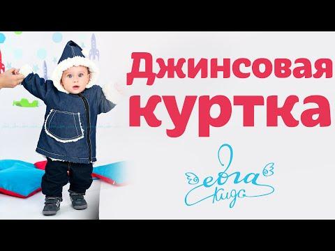 Джинсовая куртка с Aliexpress.из YouTube · С высокой четкостью · Длительность: 12 мин56 с  · Просмотров: 335 · отправлено: 18.10.2016 · кем отправлено: Rocky19848