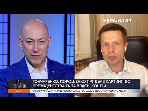 Гончаренко подтвердил, что интервью Гордона с Гиркиным и Поклонской были проведены во благо Украины