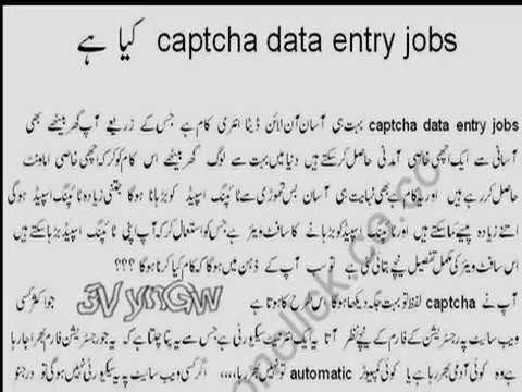 captcha data entry jobs in pakistan urdu earn money online