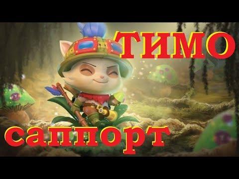 ПАРТИЗАНСКИЙ ТИМО САППОРТ | Support Teemo | League of Legends от Виви [9.3] thumbnail