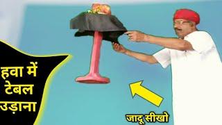 हवा में उड़ती टेबलJadu Sikho,Learn Magic 154NO Guru Chela Jadugar से व अंधविस्वास मिटायें.