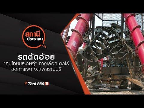 """รถตัดอ้อย """"คนไทยประดิษฐ์"""" ทางเลือกชาวไร่ลดการเผา จ.สุพรรณบุรี - วันที่ 31 Jan 2020"""