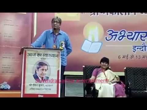 Speech by  Ravish Kumar at Indore   May 2017
