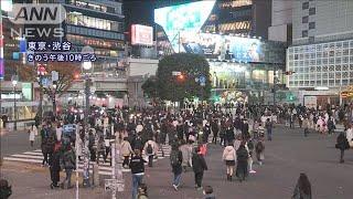 東京、大阪で夜の人出増加 先週より23.8%増も(2020年12月13日) - YouTube