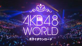 【AKB48 WORLD】公式PVを公開!