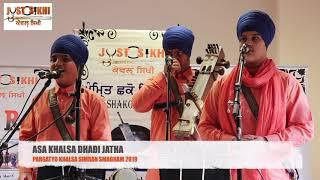 Pargatyo Khalsa Simran Smagham 2019  KIDS - ASA Khalsa Dhadi Jatha