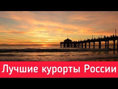 Лучшие курорты России  ТОП 10 курортных городов