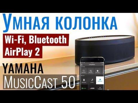 Умная колонка Yamaha MusicCast 50. Беспроводная колонка для дома. Сабвуфер MusicCast Sub 100