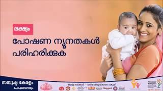 സമ്പുഷ്ട കേരളം  POSHAN Abhiyaan    WCD Kerala