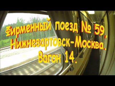 Фирменный поезд № 59, Нижневартовск-Москва.