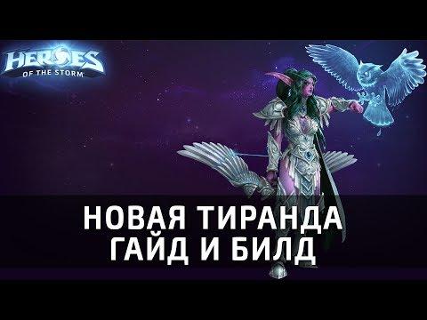 видео: Гайд на новую Тиранду