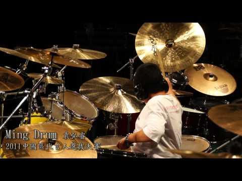 Ming Drum 2011 中國區代言人大賽 希望之星 袁弘睿.mpg