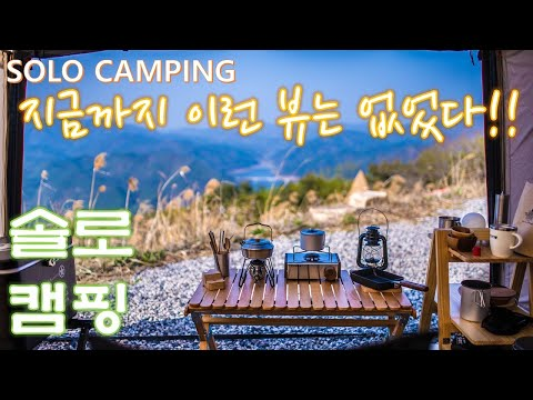 mountain camping/캠핑/솔로캠핑/경치 좋은 캠핑장/산 정상 캠핑장/힐링/오토캠핑/감성캠핑/solo camping/auto camping/キャンプ/オート・キャンプ