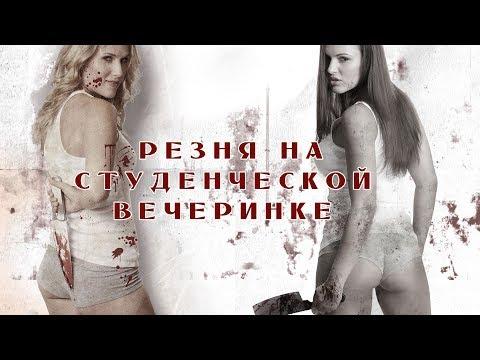 Резня на студенческой вечеринке HD (2012) / Sorority party massacre HD (ужасы, триллер, драма)