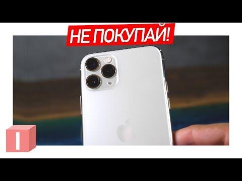 5 причин не покупать IPhone 11 Pro