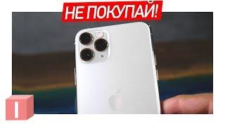 5 причин купувати iPhone Pro 11