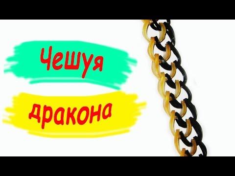 Rainbow Loom Bands / Браслет из резинок / Чешуя дракона / Браслеты из резинок