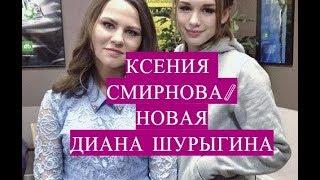НОВАЯ ШУРЫГИНА/ Смирнова Ксюша