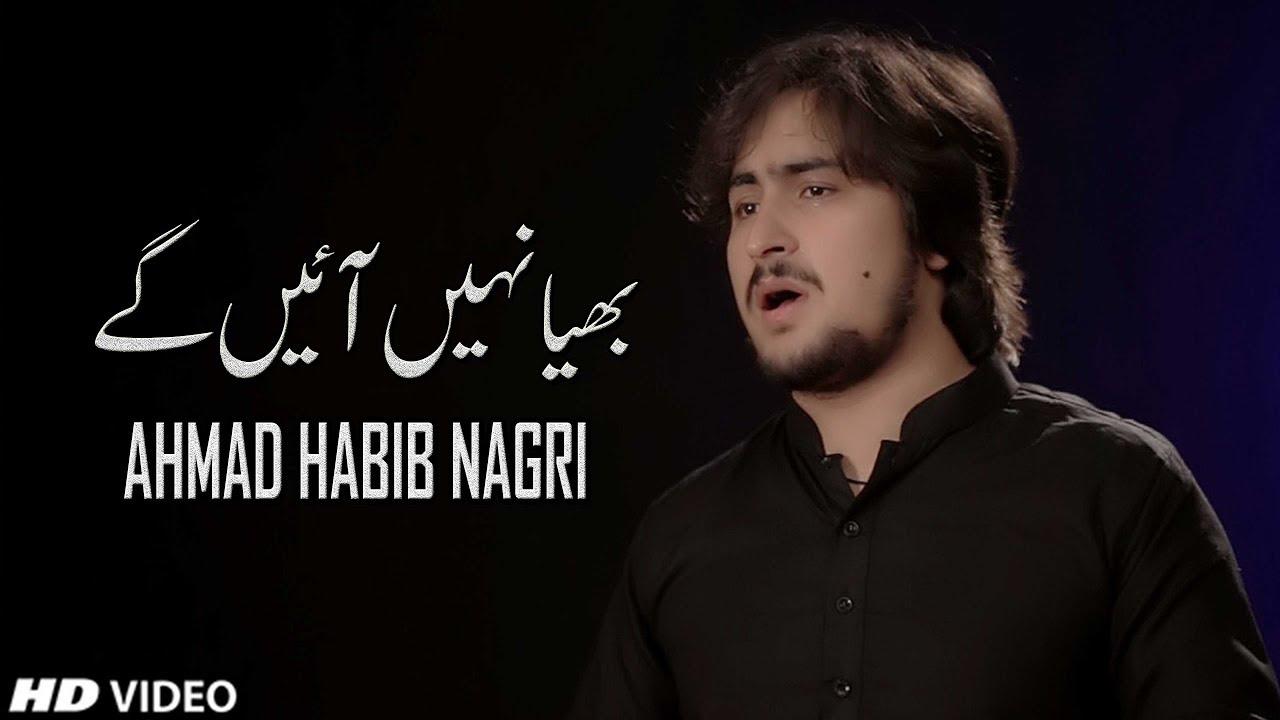 Hazrat Ali Akbar ki Shahadat | BHAIYA NAHI AENGY | AHMAD HABIB NAGRI |  MUHARRAM 2019-2020