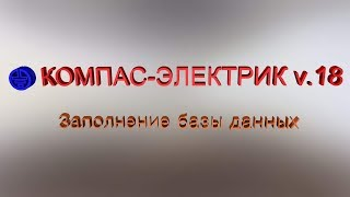 КОМПАС-ЭЛЕКТРИК v.18 - Заполнение базы данных