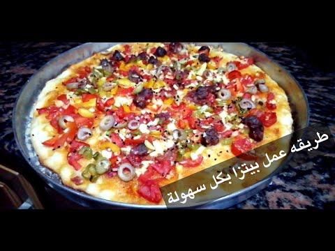 صورة  طريقة عمل البيتزا طريقه عمل البيتزا 🍕في البيت باسهل الطرق 😉 طريقة عمل البيتزا من يوتيوب
