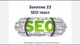Создание и продвижение блога. SEO-оптимизация статей на блоге