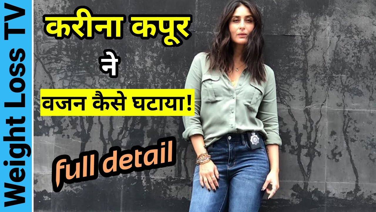 Kareena kapoor Weight Loss Secret | Diet & Workout Tips for Fat Loss