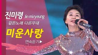 Download lagu 진미령 - 미운사랑💞 연속듣기 x5번 (같은노래 다른무대) Jin mi ryeung K-TROT