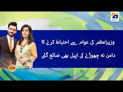 Wazir-e-Azam K Awam
