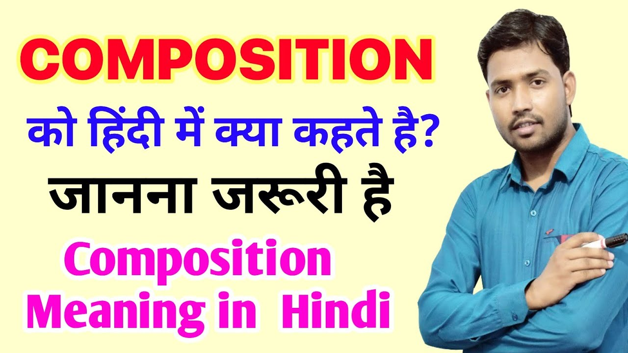 Composition meaning in hindi/Hindi meaning of composition/word ...