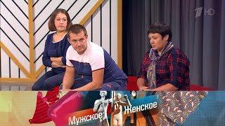 Мужское / Женское - Бабушка раздора. Выпуск от 12.12.2017