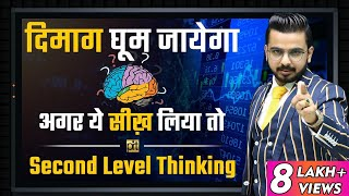 How to Make Money in Stock Market using Second Level Thinking Strategy? | Share Market Knowledge