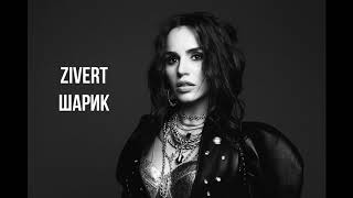Download ZIVERT - ШАРИК (ПРЕМЬЕРА) Mp3 and Videos