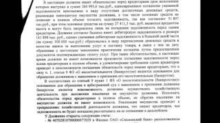 Региональная логистическая Компания А - банкрот. Что скажет Александр  Николаевич Горецкий?(, 2014-08-29T16:13:37.000Z)