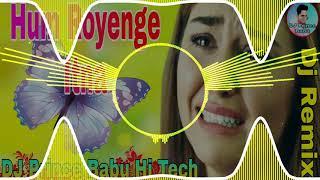 😭 Very Heart Touching 😭 DJ Remix Sad Song Ham Royenge Itana 💔 Love Toing Mix DJ Prince Babu Hi Tech